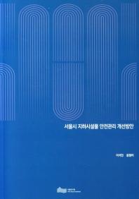 서울시 지하시설물 안전관리 개선방안