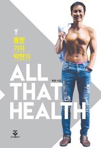 몸짱 기자 박현의 All That Health(올댓헬스)
