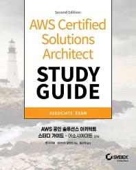 AWS 공인 솔루션스 아키텍트 스터디 가이드: 어소시에이트 2/e