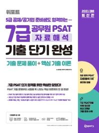 위포트 5급 공채/공기업 준비생도 합격하는 7급 공무원 PSAT 자료해석 기출 단기 완성(2021)