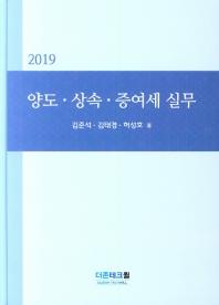 양도 상속 증여세 실무(2019)