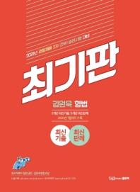 최기판 김원욱 형법 최신기출 최신판례(2020)