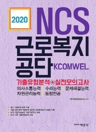 NCS 근로복지공단 기출유형분석+실전모의고사(2020)