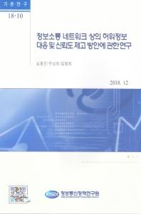 정보소통 네트워크 상의 허위정보 대응 및 신뢰도 제고 방안에 관한연구