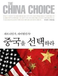 중국을 선택하라