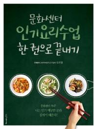문화센터 인기요리수업 한 권으로 끝내기