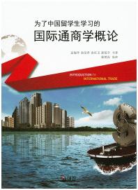 중국유학생을 위한 국제통상학개론