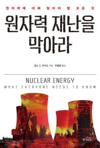 원자력 재난을 막아라