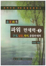 춘하추동 파워 만세력. 3