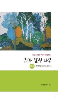 나무지식과 시가 함께하는 귀가 달린 나무(상)