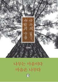 나무의 일생, 사람의 마음