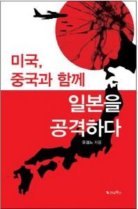 미국, 중국과 함께 일본을 공격하다