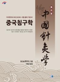 중국침구학
