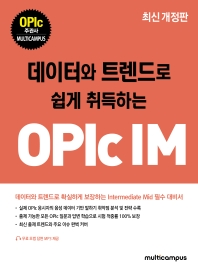 OPIc IM