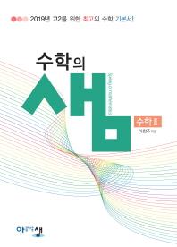 수학의 샘 고등 수학2(2020)