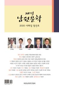 재경 남원문학(2020 사화집 창간호)