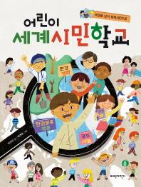 국경을 넘어 세계시민으로 어린이 세계시민학교