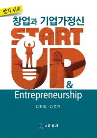 알기 쉬운 창업과 기업가정신