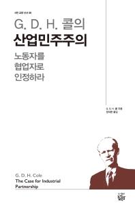G. D. H. 콜의 산업민주주의