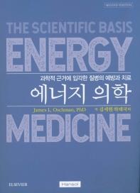 에너지 의학