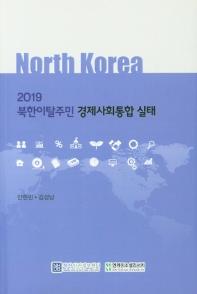 북한이탈주민 경제사회통합 실태(2019)