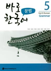 바로 한국어 문법. 5