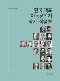 한국 대표 아동문학가 작가·작품론