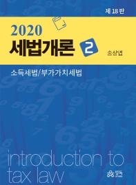 세법개론. 2: 소득세법, 부가가치세법(2020)