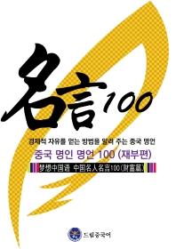 드림중국어 중국 명인 명언 100(재부편)