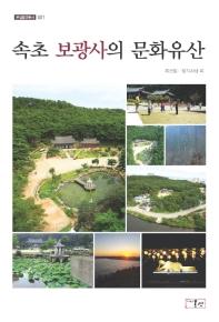 속초 보광사의 문화유산