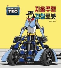 자율주행 경찰 로봇
