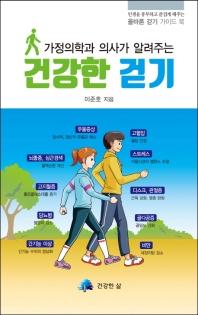 가정의학과 의사가 알려주는 건강한 걷기
