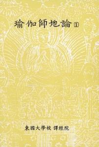 한글대장경 110 유가부2 유가사지론1 (瑜伽師地論1)