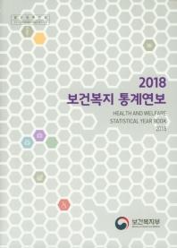 보건복지 통계연보 64호(2018)