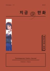 지금, 만화(2021년 11호)