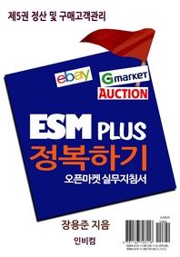 ESM PLUS 정복하기. 5  정산 및 구매고객관리