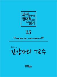 과거문학작품 현대적으로 다시 읽기 시리즈. 15  김강사와 T교수