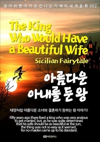 아름다운 아내를 둔 왕 / The King Who Would Have a Beautiful Wife