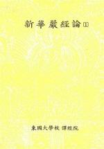 한글대장경 211 경소부5신화엄경론 1 (新華嚴經論 1)
