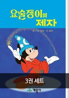 [30%▼]디즈니 그림 명작 BEST 3권 세트