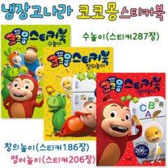 [아이즐북스]냉장고나라 코코몽 스티커북 시리즈 3권세트 창의놀이 수놀이 영어놀이