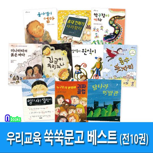 우리교육 쑥쑥문고 시리즈 베스트 세트(전10권)/말더듬이원식이.용수돗자리.엄마사용설명서.달나라이발관.