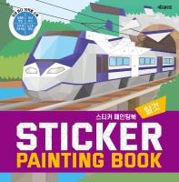 스티커 페인팅북(Sticker Painting Book): 탈것