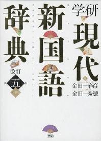 學硏現代新國語辭典 小型版