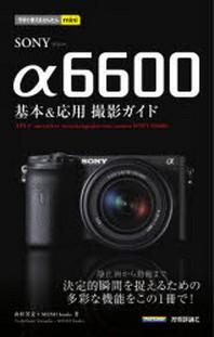SONY α6600基本&應用撮影ガイド