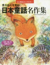 豊かな心を育む日本童話名作集 心に殘るロングセラ- 「赤い鳥」の世界より