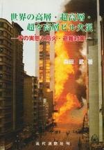 世界の高層.超高層.超超高層ビル火災