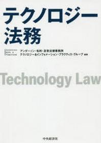 テクノロジ-法務