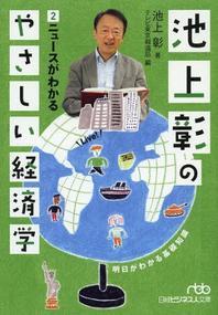池上彰のやさしい經濟學 2