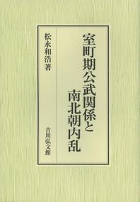 室町期公武關係と南北朝內亂